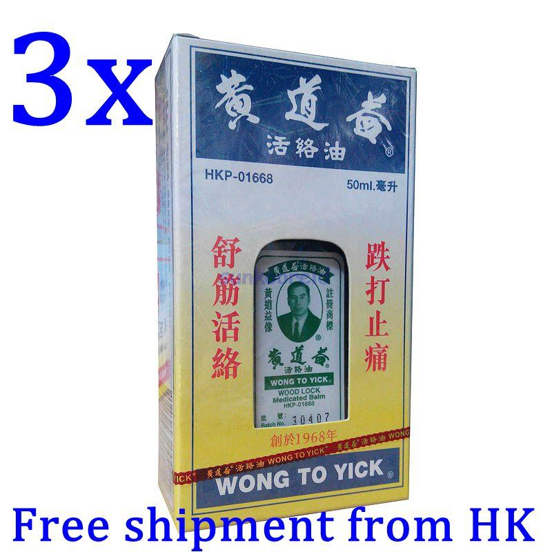 3 x 50ml Wong To Yick WOOD LOCK Oil Medicated Balm Oil Pain Relief Made in Hong Kong(China (Mainland))