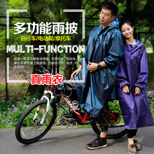 Riding an electric car ride single adult raincoat with sleeves school children multifunctional bike poncho(China (Mainland))