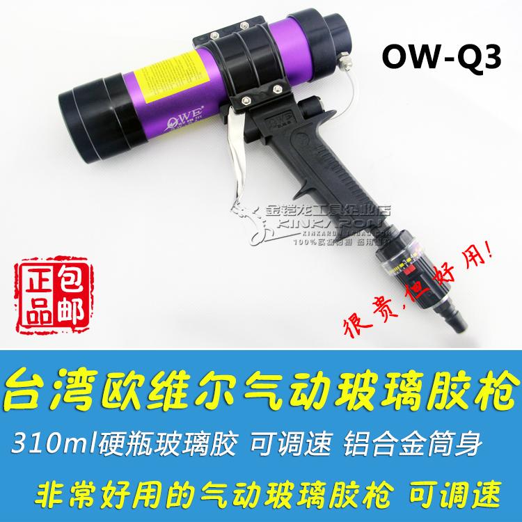 Taiwan Ou Weier 310ml hard plastic industry pressure can speed pneumatic gun silica glass glue <br><br>Aliexpress