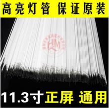 [Free shipping]Laptop LCD lamp LCD liquid crystal lamp accessories 11.3 inches long 240MM