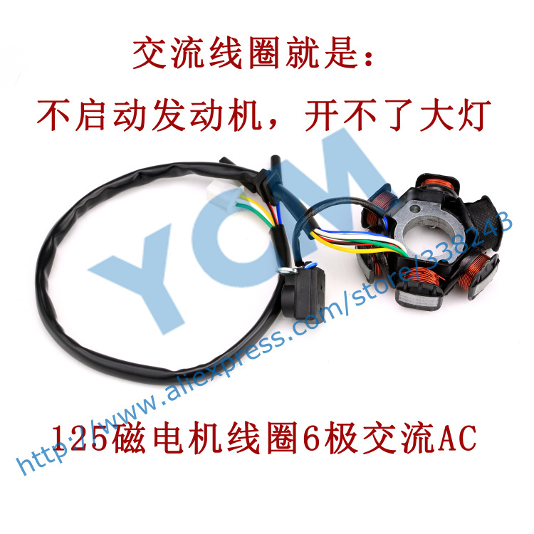 Magneto Stator 6 Pole AC GY6 125 150CC Magneto Coil 152QMI 157QMJ Engine Parts Wholesale YCM(China (Mainland))