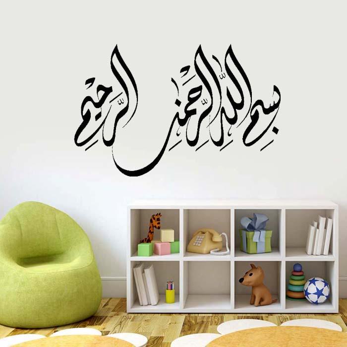 Islamic muslim art calligraphy wall stickers living room font b Islam b font font b Mosque - ديكور منزلك.. بالخط العربي