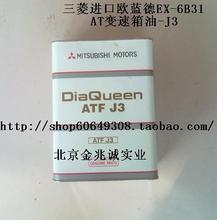 Free shipping, Mitsubishi pagerlo outlander automatic transmission oil gearbox oil j3(China (Mainland))