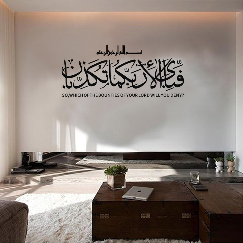 Surah rahman calligraphy arabic islamic muslim wall for Islamic wall clock singapore