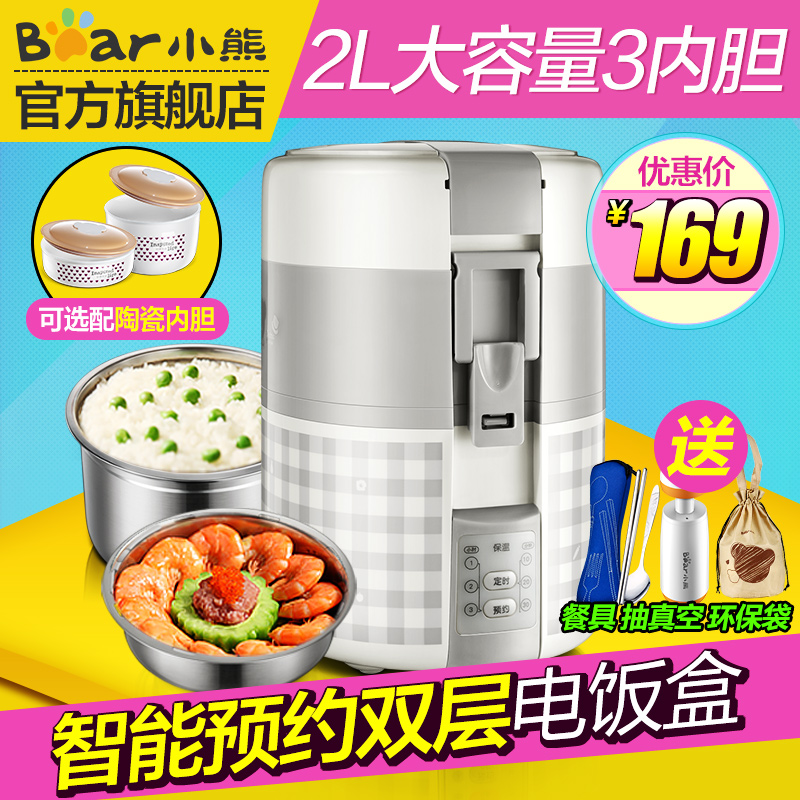 Bear boutique electric heating lunch box mini rice cooker intelligent reservation time 1 2 rice DFH