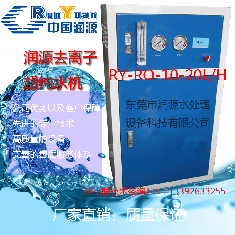 ISO9001 quality system certification industry laboratory ultra-pure water equipment deionized water 10-20L / H(China (Mainland))