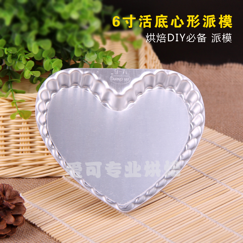Heart-shaped baking mold aluminum pie pan chrysanthemum variety of sizes 6 inch hearth-baked pie pan pan bakeware Manchester(China (Mainland))