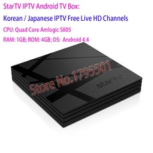 2016 Lastest 2-in-1 Japanese Korean IPTV Live Channels STARTV H8 STAR TV Android TV Box 3 Years Channels Warranty No Monthly Fee