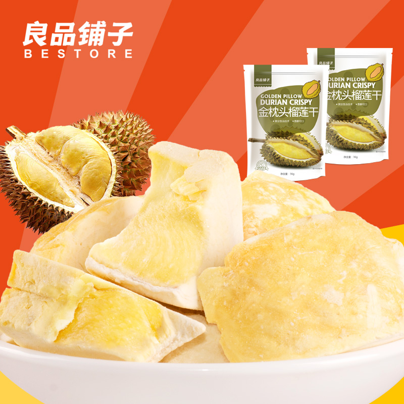 Dry durian dried fruit durian 36g 2 Durian dry Thai specialties Food Dried fruit Durian piece