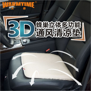 Car seat cushion summer liangdian seat at home multi-purpose auto supplies 3d De-Forest<br><br>Aliexpress