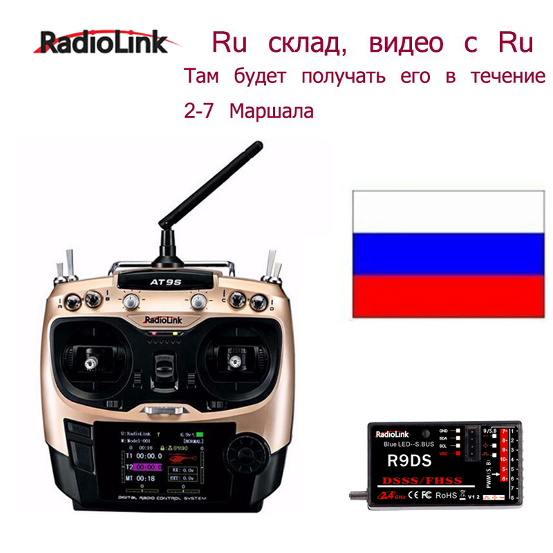 Radiolink AT9S Transmitter 2.4Ghz 10CH Remote Control System AT9 Upgraded Version with R9DS Receiver for RC Drone Boat Free Ship(China (Mainland))
