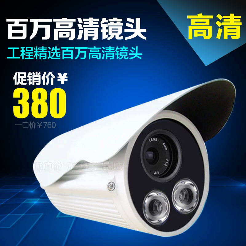 New shocking explosion models project selection million high-definition camera surveillance camera surveillance cameras Sony(China (Mainland))