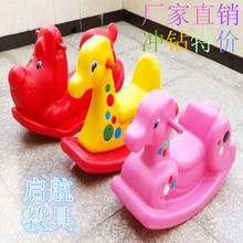 Special hot nursery toys children play plastic rocking horse rocking horse shook shook his car deer chick(China (Mainland))