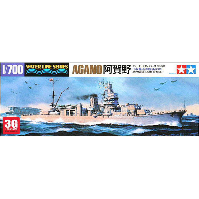 tamiya model scale ship 31314 1/700 Japanese Light Cruiser AGANO Scale Model Kits(China (Mainland))