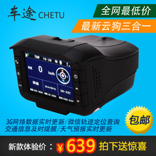 Car ct05 three-in driving recorder velocimetry one piece machine wide angle night vision driving recorder(China (Mainland))