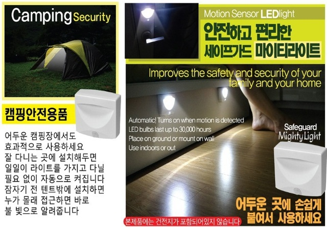 Free shipping indoor & outdoor MIGHTY LIGHT/As Seen on TV/ sense light 10pcs/lot