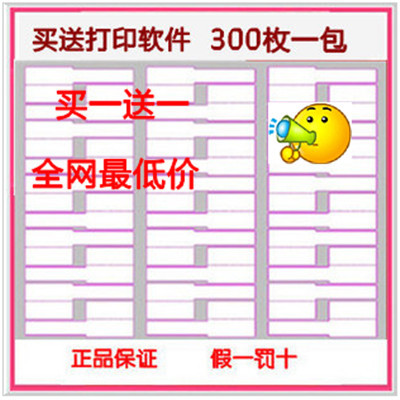 Han and Tang Dynasties five six common standard fiber optic cable network cable network cable labels labels stickers A4 Wire(China (Mainland))