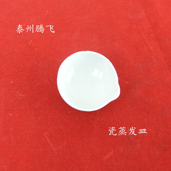 Evaporating dish 100mm (porcelain) early high school chemistry laboratory equipment Instruments(China (Mainland))