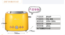 Genuine DSL 606 bear breakfast toaster toaster multifunctional household automatic 2 slices of toast