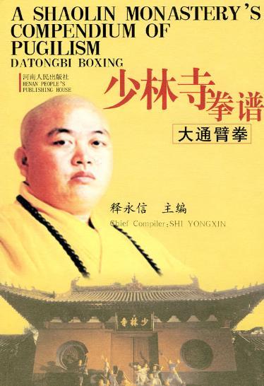 Shaolin Temple boxing boxing - Datong \ Shi Yongxin editor of genuine central Bookstore(China (Mainland))