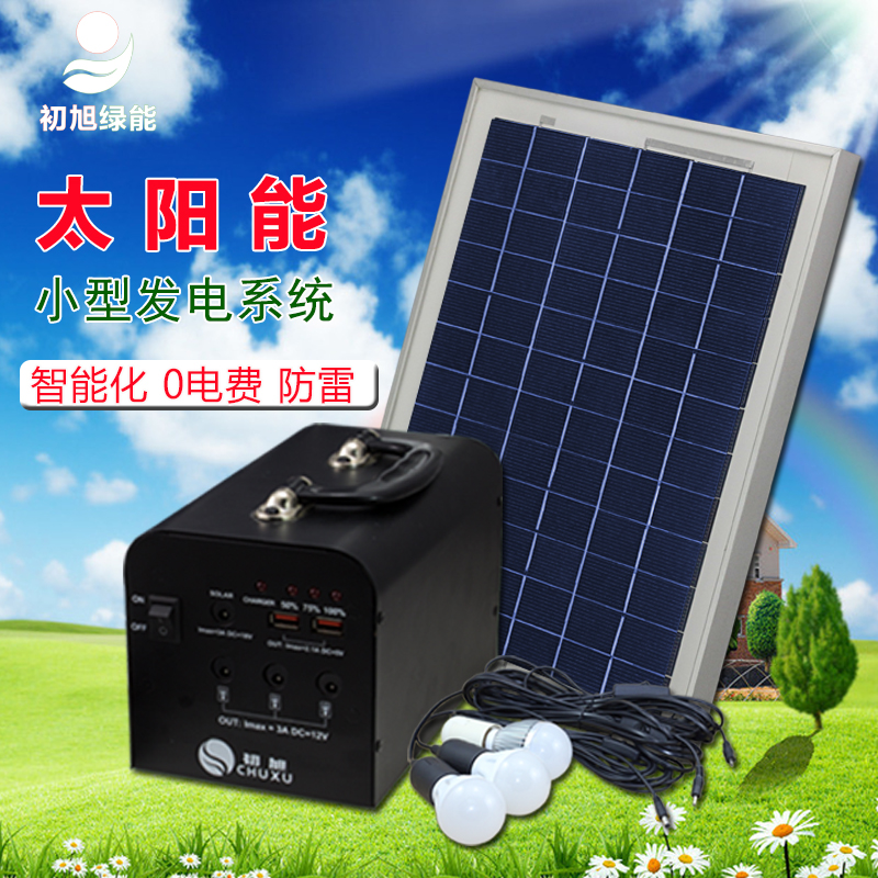 60 w solar power system for outdoor small generators 100 w500w household photovoltaic power generation equipment(China (Mainland))