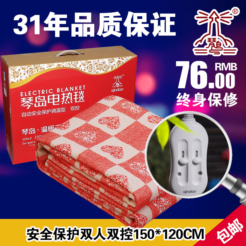Qindao electric heating blanket double automatic thermostat double none radiation electric bed 801128(China (Mainland))