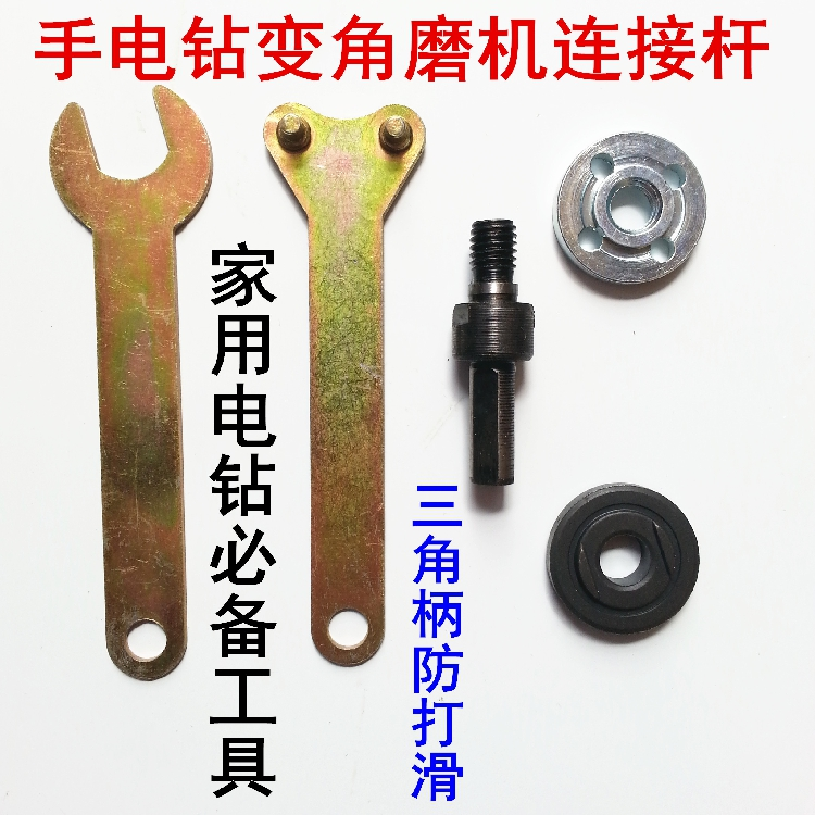 Hand drill angle grinder converter connecting rod cut polished pistol suit varying the angle grinder drill accessories<br><br>Aliexpress