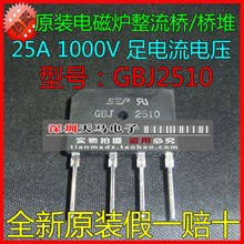 Buy GBJ2510 DIP-4 electromagnetism bridge rectifier bridge pile 25 1000 v new spot--TMDZ2 for $30.15 in AliExpress store