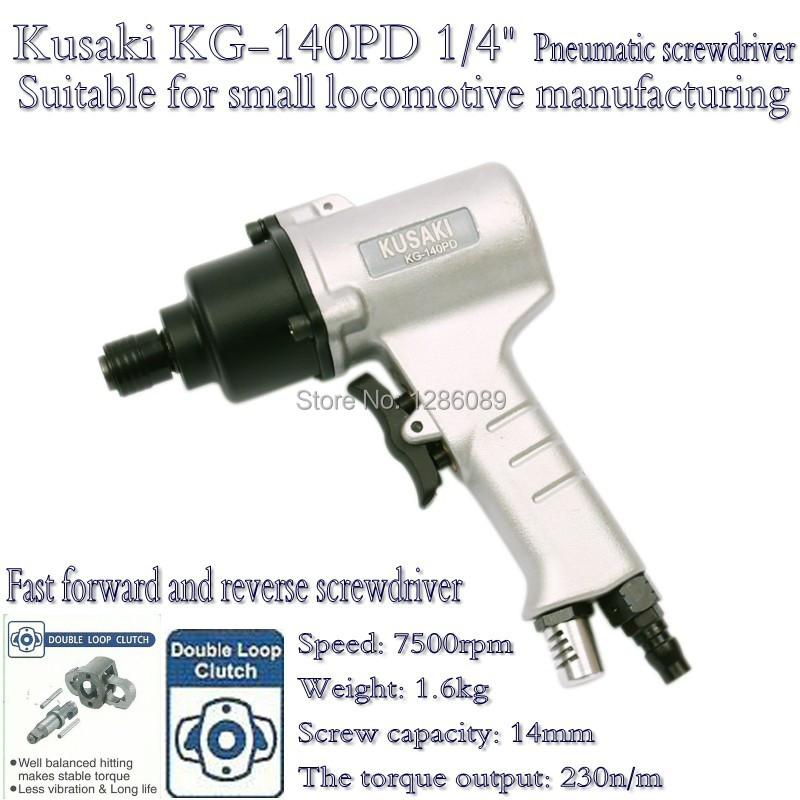 KG-140PD production use pneumatic screwdriver Gun type wind batch of pneumatic screwdriver