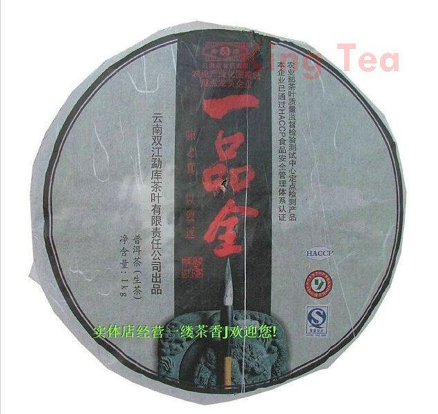 Free shipping  Puer raw tea 2010 Meng Ku Rongs Tea YI PIN QUAN  Organic  sheng tea 1000g !<br><br>Aliexpress