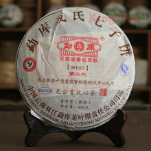 2009 ShuangJiang MengKu 981007 Beeng Cake Bing 400g YunNan Organic Pu'er Ripe Tea Cooked Shou Cha Weight Loss Slim Beauty