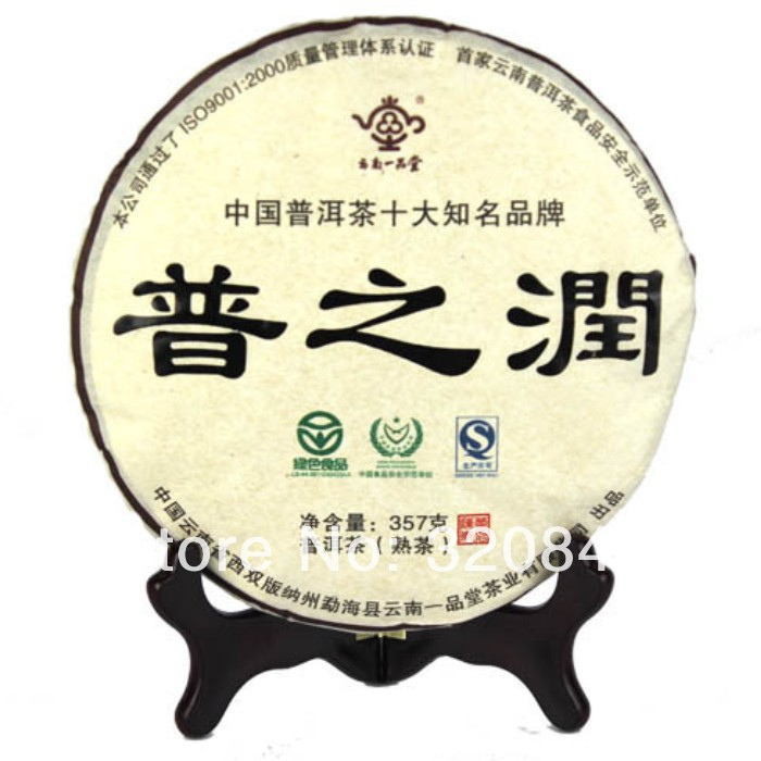 2008 year Chitse Puer tea 357g Raw Puer tea health care products Chinese Yunnan Puerh tea