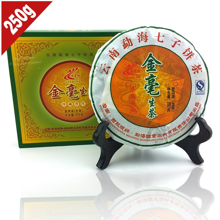 New 2014 Excellent Taste Gold Raw Puer Tea, 250g Yunnan MengHai Sheng Puerh Tea Cake, Big Leaves Pu er Tree Type PC07(China (Mainland))