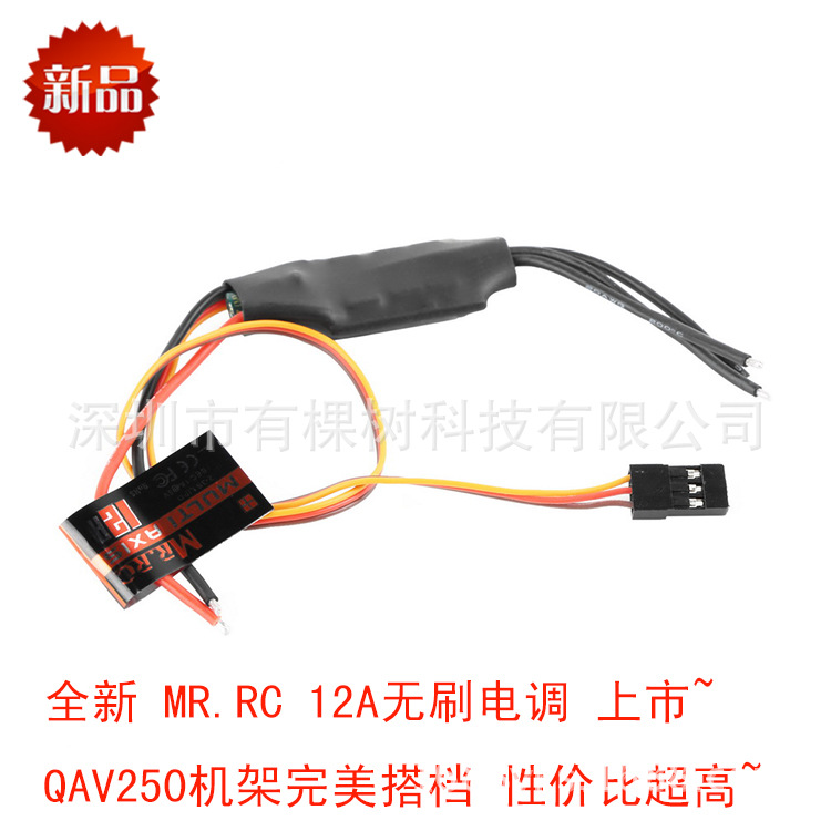 Manufacturers MR.RC 20A / 30A / 40A Brushless ESC cost-effective super good earnings in the power converter Intervet Yin Yan(China (Mainland))