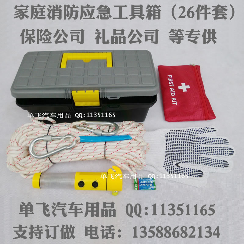 Family first aid kit fire escape emergency rescue kit car first aid kit 26 sets of gifts Insurance(China (Mainland))