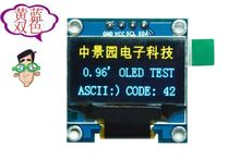 "Free shipping Yellow- blue double color 128X64 OLED LCD LED Display Module For Arduino 0.96"" I2C IIC SPI Communicate(China (Mainland))"