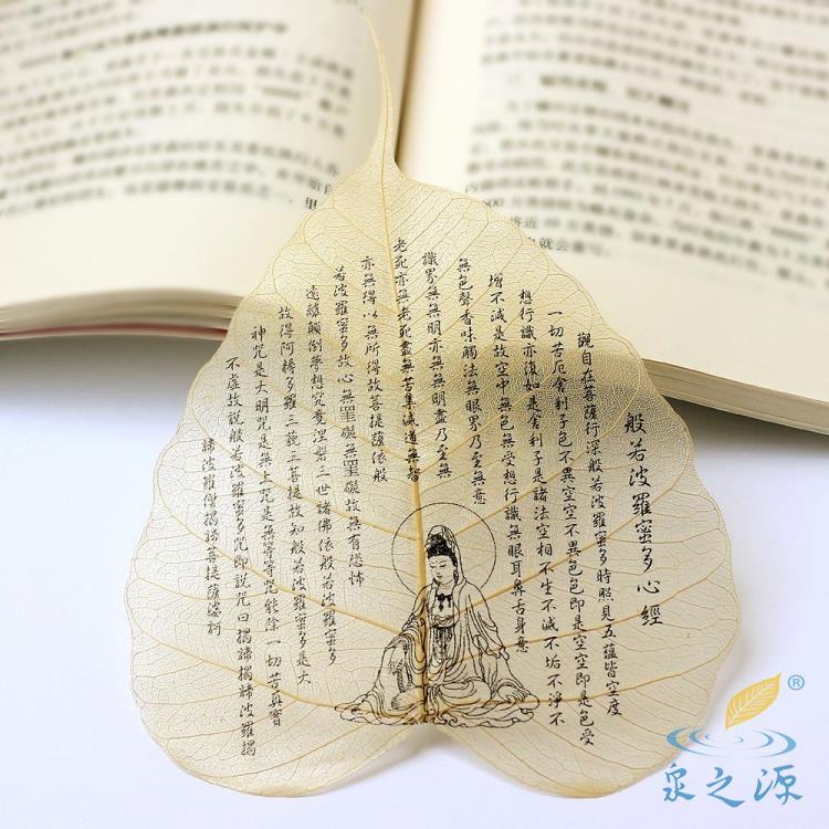 Great beings vajra Bodhi leaf painting bodhisattva Avalokiteshvara Buddhist Memorial collection bookmark gifts gifts(China (Mainland))