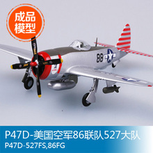 Buy Trumpeter easymodel finished scale model 1/72 P47D- U.S. Air Force 86 regiment 527 battalion 37290 for $12.17 in AliExpress store