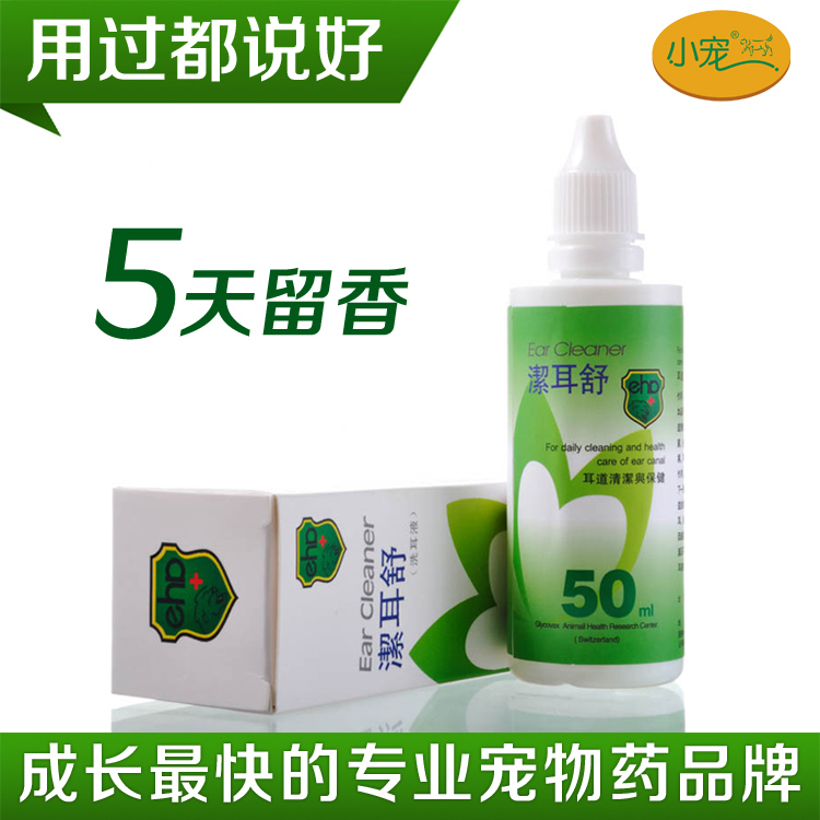 EHD small pet dogs and cats clean ears Shu ear drops dog ear cleaning antibacterial itching to taste 50ml prevent ear mites(China (Mainland))