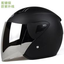arai Summer helmet half 3 4 motorcycle helmet AIS701 electric vehicle The 3 lens is optional