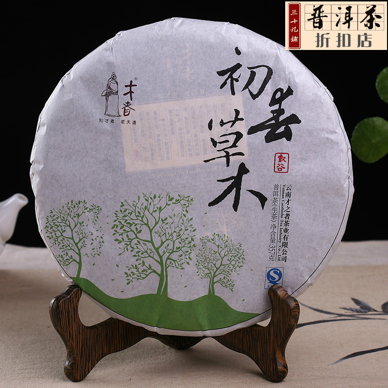 Free shipping Chinese Yunnan Specialty early spring Pu er Tea healthy green food big round cake
