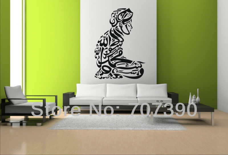 custom arabic wall decals custom made muslim word islamic design home decor wall sticker decal - Islamic Home Decoration
