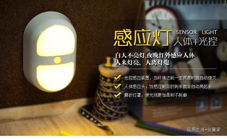 Human sensor lamps intelligent optical control sensor night light sensor light body light-controlled double factory direct(China (Mainland))