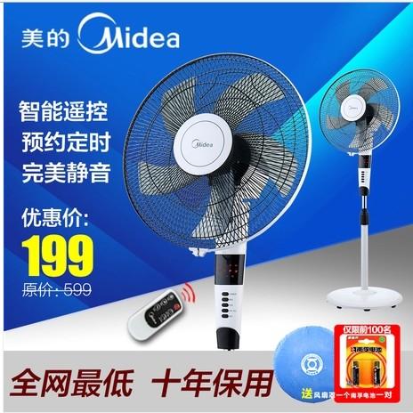 Beauty fs40 13gr midea electric fan remote control stand fan household mute 5