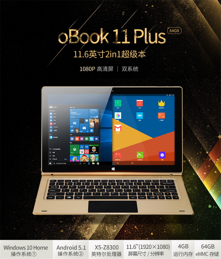 oBook-11-PLUS-64GB-790---_01