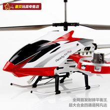 2015 hot Ultralarge charge remote control model aircraft alloy four-way helicopter toy