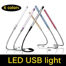 Usb алюминиевый корпус 10 из светодиодов лампы яркий мягкий свет гибкая шесть цветов для портативных пк настольного компьютера