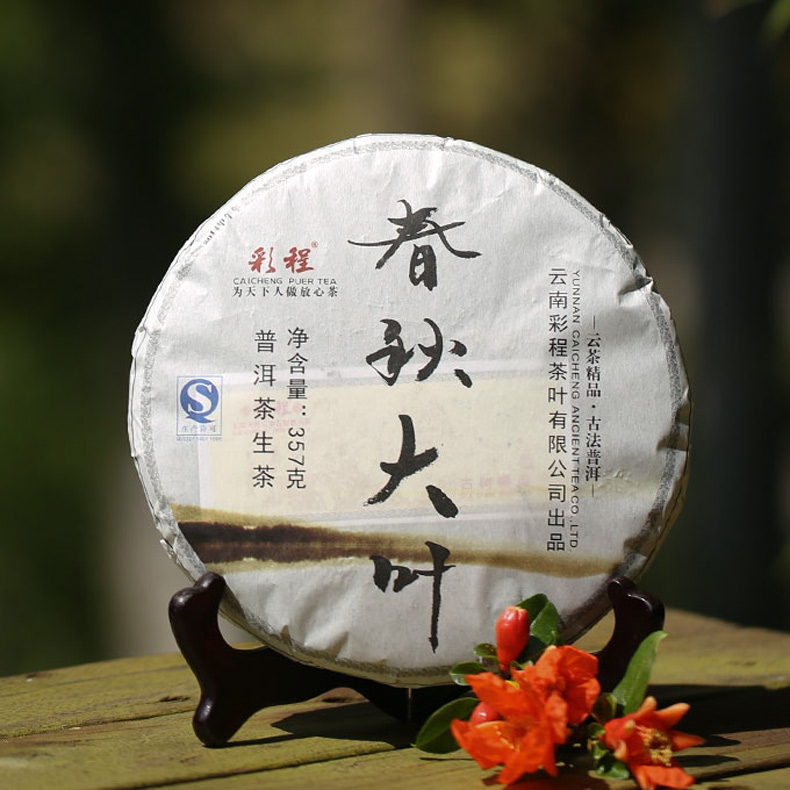 Free shipping China Puerh Puer Tea Cake Cooked Riped Black Tea Organic pu er tea 357g