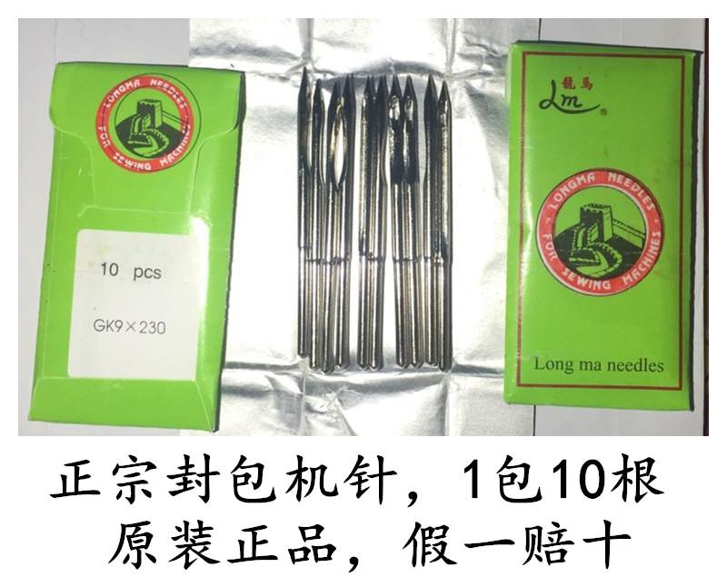 Швейные иглы из Китая