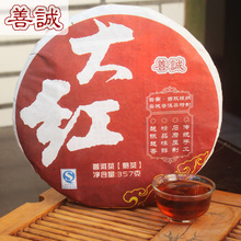 Good Sincere Red Tea Yunnan Pu'er Super Ripe Cake Seven  357g  h363